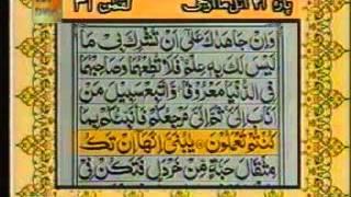 quran para 21 of 30 recitation tilawat with urdu translation and video