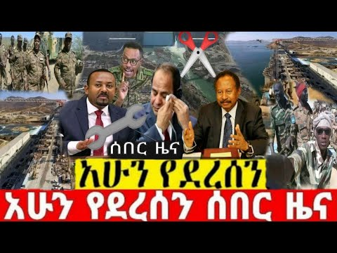 Ethiopia ሰበር ዜና ዛሬ|Ethiopian news Ethiopian today April 21,2021