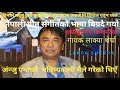 अंन्जु पन्तको भविष्यवाणी मैले गरेको थिएँ ! गायक लाक्पा शेर्पा I के गर्दैछन् चर्चित गायक Lakpa Sherpa