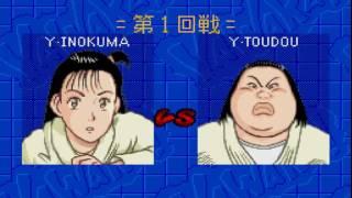 【PCE】YAWARA!2 「猪熊柔敗れる」 Yawara lose