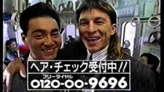 1994年 「アルシンドになっちゃうよ!」 「友達ならあたりまえ」 のCM / J...