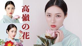 《高岭之花》石原里美仿妆  这些娇兰产品你一定要有!Satomi Ishihara Inspired Makeup By Guerlain thumbnail