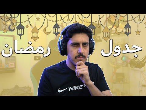 جدول القناة في رمضان 🌙😇