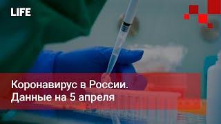 Коронавирус в России. Данные на 5 апреля