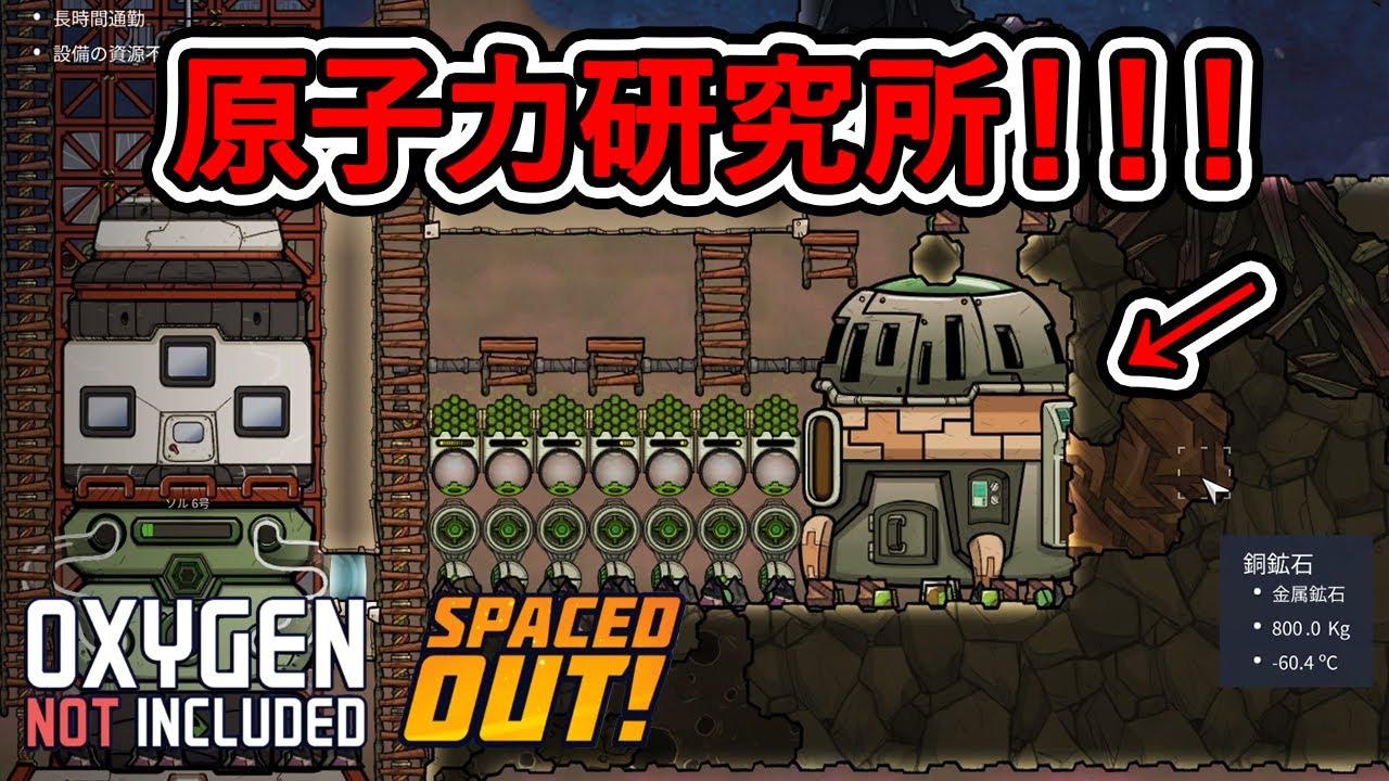 原子力ロケット 前編!【oxygen not included・spaced out】#9