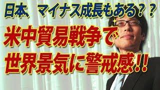 米中貿易戦争で世界景気に警戒感!日本は?|竹田恒泰チャンネル2