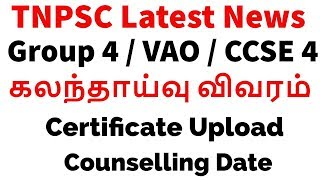 TNPSC Group 4 Counselling Date / CV Date /Certificate Upload /VAO  Rank List  கலந்தாய்வு விவரம்