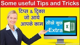 Excel Some Tips and Tricks in Hindi || Computer Gyan Info || computer gyan