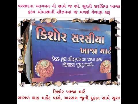Kishor sarasiya khaja mart surat monsoon special