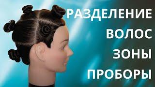 Разделение волос на проборы и зоны