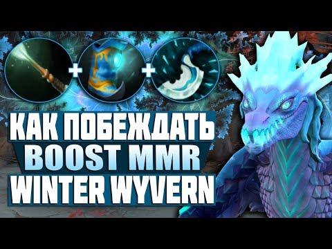 ЛУЧШИЙ САППОРТ ДЛЯ РЕЙТИНГА | Winter Wyvern Dota 2