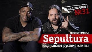 SEPULTURA смотрят русские клипы (Видеосалон 31)  озвучил Кураж-Бамбей