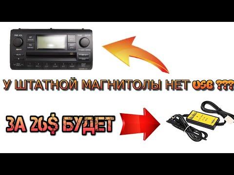 USB адаптер для ШТАТНЫХ МАГНИТОЛ (Устанавливаем на Toyota Corolla E120)