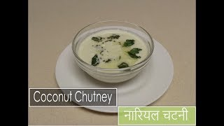Coconut Chutney Recipe- Restaurant Style | नारियल चटनी | Coconut Yogurt Chutney Recipe