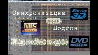 Подгоню звуковые дорожки с голосовыми переводами под любое видео. Сделаю за 500 рублей!
