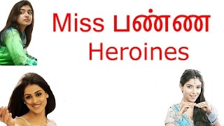 Miss பண்ண Heroines | Tamil cinema latest news | Cineliker