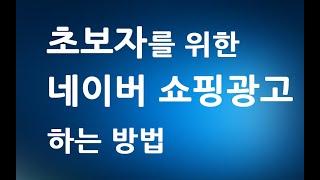 초보자를 위한 네이버 쇼핑 광고 방법 ㅣ교육 강좌 강의…