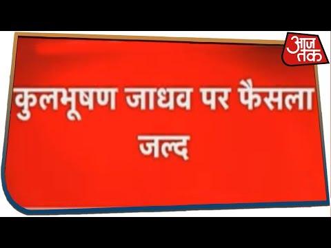 भारत की बड़ी जीत, ICJ ने Kulbhushan Jadhav की फांसी पर रोक लगाई