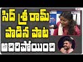 సిద్ శ్రీరామ్ పాడిన పాట అదిరిపోయింది | Emo Emo Emo Song | Sid Sriram | Raahu Movie | Praveen , Subbu