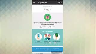 Как Зарабатывать Деньги на AppCent (промокод)