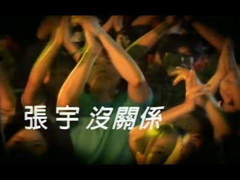 張宇 Phil Chang -  沒關係  (官方完整版MV)