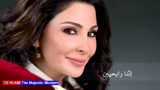 Elissa As3ad Whada w Lyrics أليسا اسعد وحدة كلمات