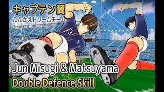 Captain Tsubasa Dream Team - Double Defence (Rare Skill)