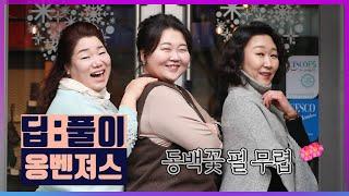 """'동백꽃' 옹벤저스 """"조연들 한명한명 살려주니 신나서 연기했다"""""""