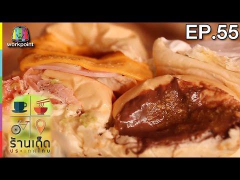 ย้อนหลัง ร้านเด็ดประเทศไทย | EP.55 | 24 ก.พ.60