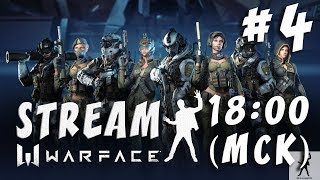 WARFACE | ИГРА С ПОДПИСЧИКАМИ #4 | ВАРФЕЙС СТРИМ | WARFACE STREAM | СЕРВЕР АЛЬФА