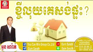 Loan to build house? - ខ្ចីលុយគេសង់ផ្ទះ | Ourn Sarath