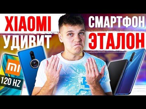 Xiaomi сделают НЕЧТО 😱 ЭТАЛОННЫЕ Смартфоны 🔥 ПОЛНЫЙ ТРЕШ