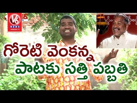 Bithiri Sathi Sings Goreti Venkanna Songs | Funny Conversation With Savitri | Teenmaar News