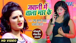 आगया #Antra Singh Priyanka का सुपरहिट वीडियो सांग 2020 | Jai Kumar Yadav