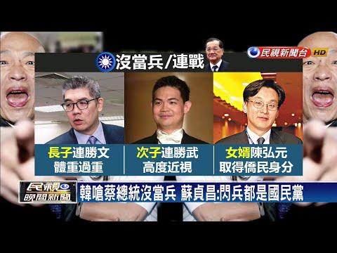韓嗆蔡總統沒當兵 蘇貞昌:閃兵都是國民黨-民視新聞