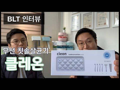 무선 칫솔살균기 클레온 대표 인터뷰