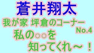 蒼井翔太 我が家 坪倉のコーナー 私の○○を知ってくれ~!No.4 チャンネ...