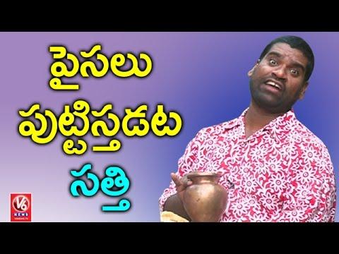 Bithiri Sathi On Rice Pulling || Funny Conversation With Savitri || Teenmaar News || V6 News