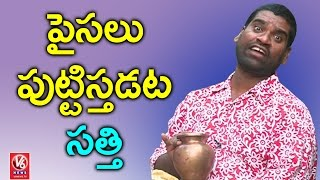 Bithiri Sathi On Rice Pulling   Satirical Conversation With Savitri   Teenmaar News   V6 News