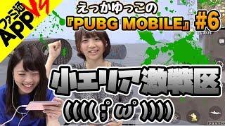 【PUBG MOBILE#6】 ダブルショットガンでもドン勝チャンスあり!?