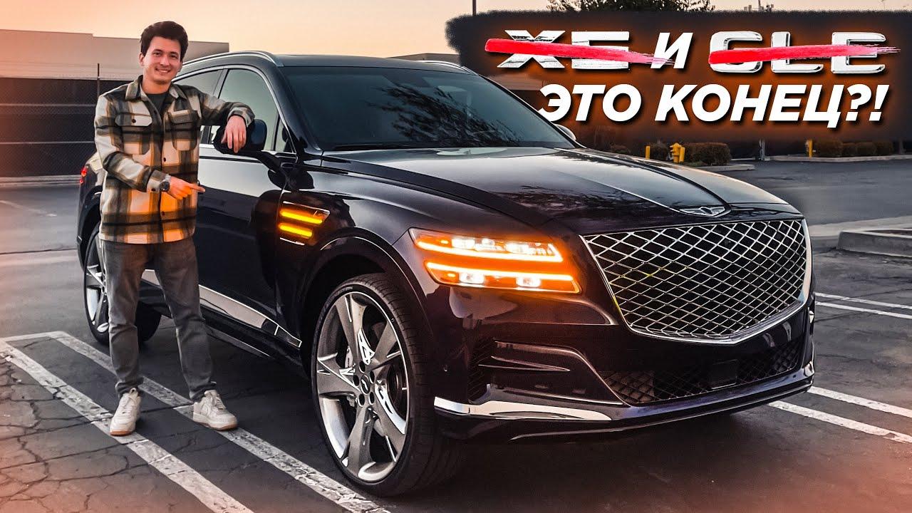 КОНЕЦ ДЛЯ X5 и GLE?! Тест GENESIS GV80 - на 1.5 МЛН дешевле! Чем ответят BMW, Mercedes-Benz и Audi?!