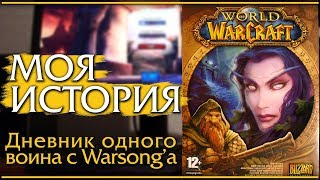 World of Warcraft. Моя классика. Моя история.