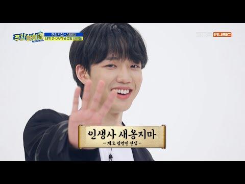 "[Weekly Idol EP.408] 생각지도 못한 영민이 인사ㅋㅋ ""인생사 새옹지마!!(근엄) 임영민입니다!"""