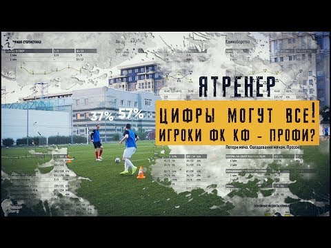 ЯТренер. Цифры могут все! Игроки ФК КФ - ПРОФИ?
