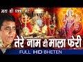 Mata Ki Pakki Bhentey || Harbans Lal Bansi & Party || Eagle Devotional