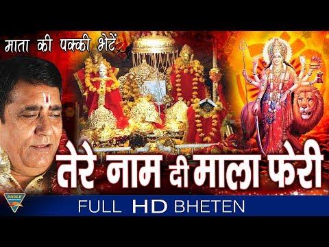 Navratri Special Video 2017 | Mata Ki Pakki Bhentey || Harbans Lal Bansi & Party || Eagle Devotional