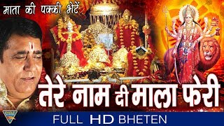 Mata Ki Pakki Bhentey || Harbans Lal Bansi & Party || Navratri Special || Eagle Devotional
