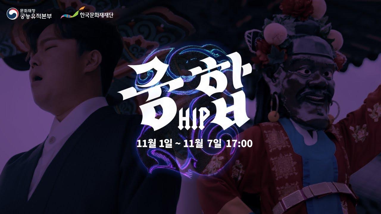 [예고/Teaser] 2021년 고궁음악회 '궁HIP합' 온라인 공연(11.1~11.7)