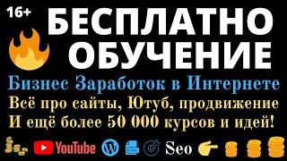 Заработок в интернете, бизнес с нуля! Бесплатное обучение! 50000 курсов, идей Бесплатно! 16+
