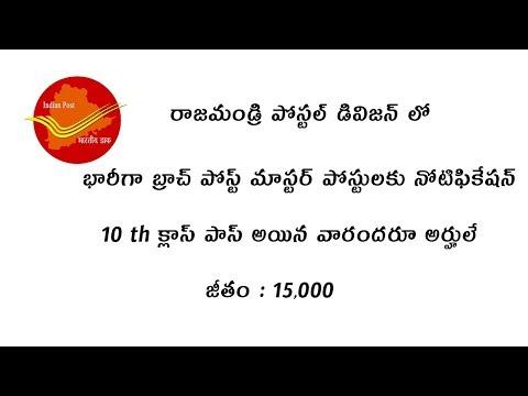 Andhra Pradeh Postal Department Branch Post Master Posts Notification 2019 || Postal Jobs In Ap